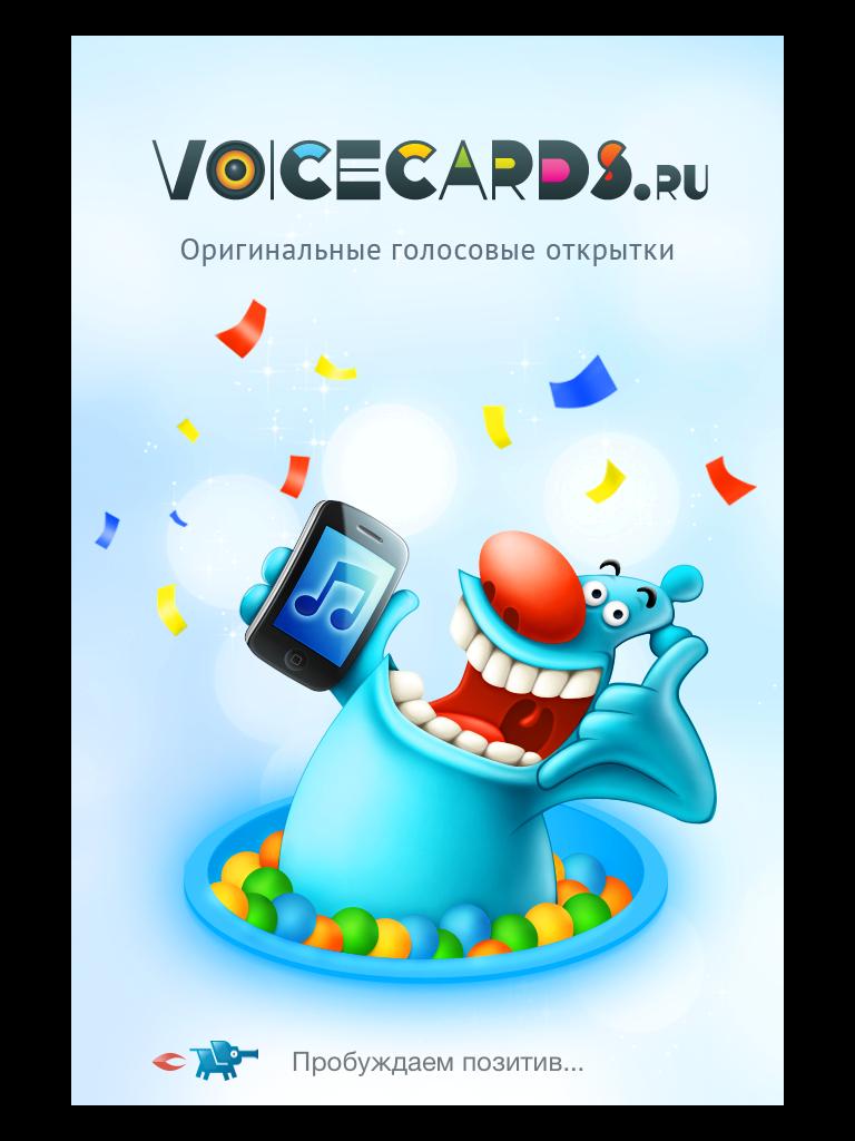 Красивые Voice card голосовые открытки